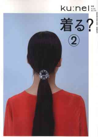 ku:nel成熟風格時尚穿搭實例特集 NO.2