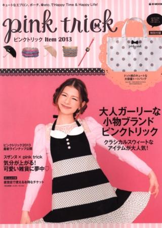 pink trick可愛雜貨 特刊2013:附托特包