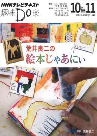 荒井良二可愛繪本創作之旅圖解專集