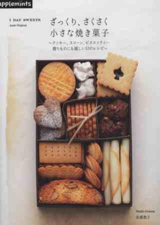 各款烘烤糕餅變化美味製作食譜53選