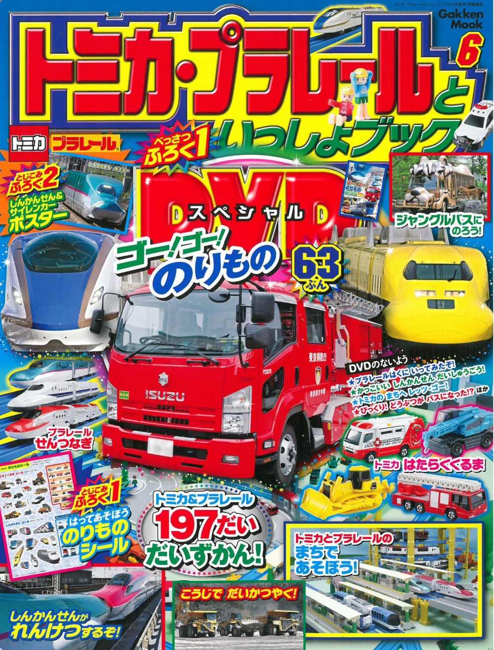 TOMICA&PLARAIL玩具車趣味益智繪本 VOL.6:附DVD等附錄組