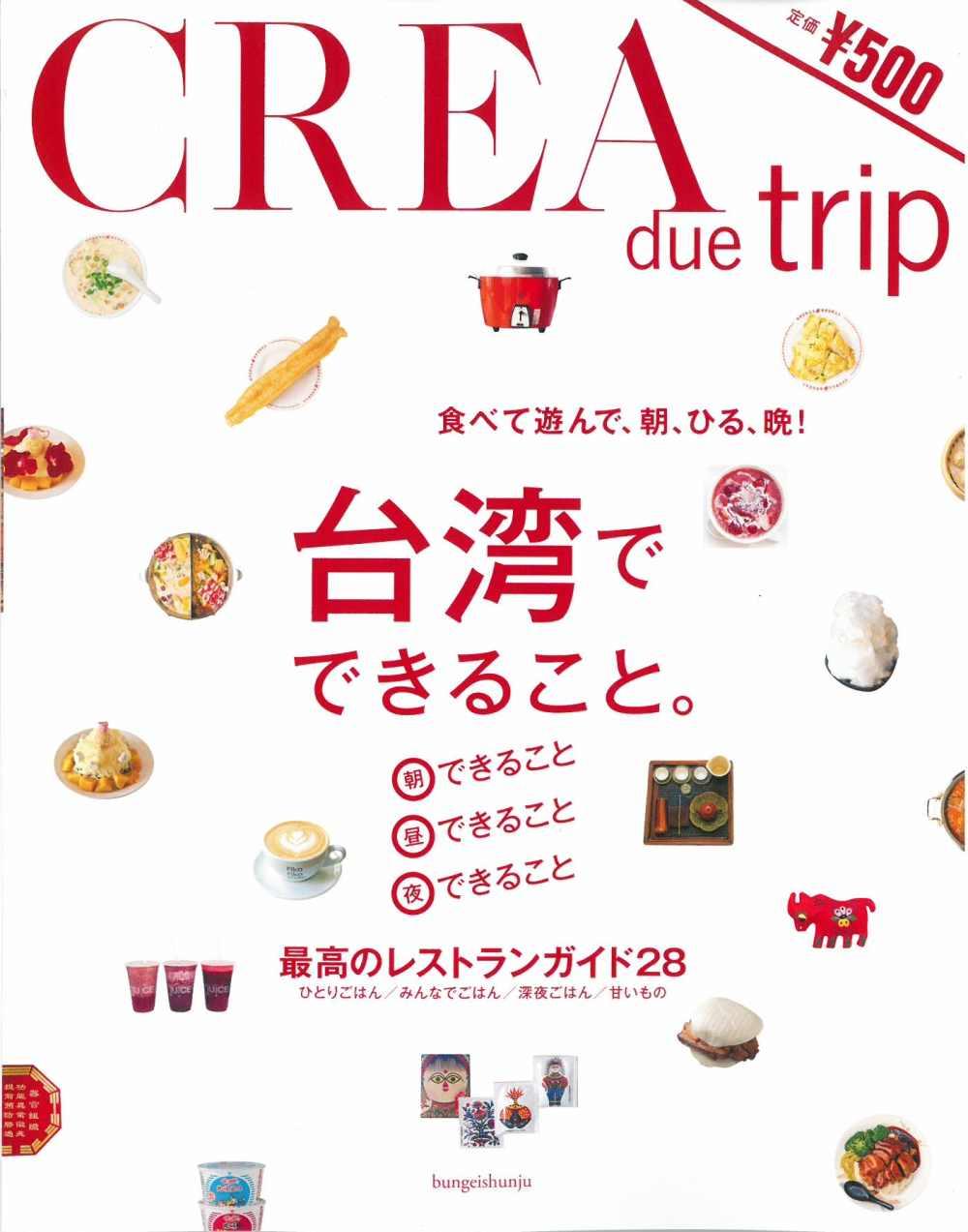 CREA due trip旅遊情報手冊: