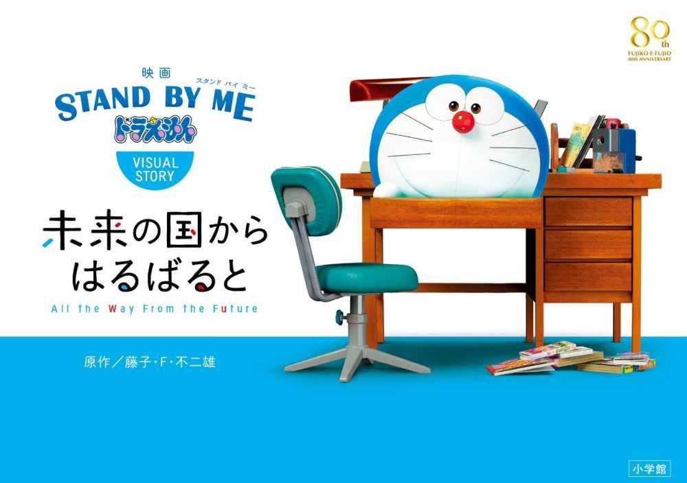 STAND BY ME哆啦A夢動畫電影故事繪本手冊
