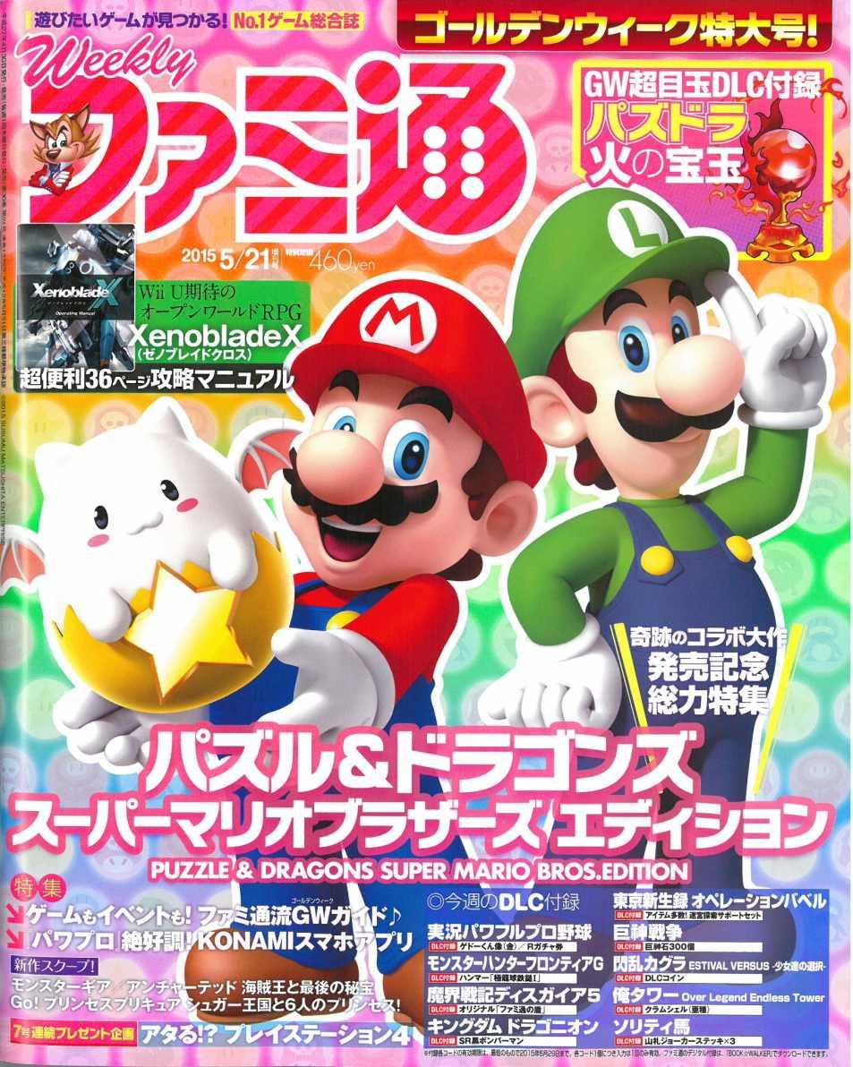 電玩通增刊(2015.05.21):附別冊 遊戲序號組