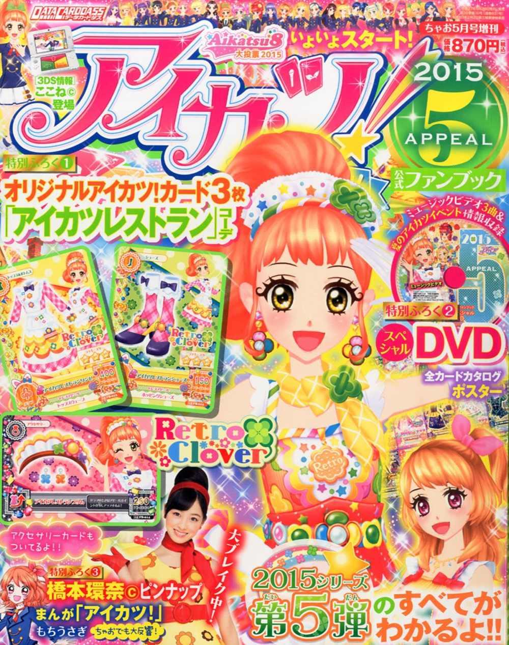 AIKATSU偶像學園!公式遊戲繪本2015 APPEAL 5:附錄組