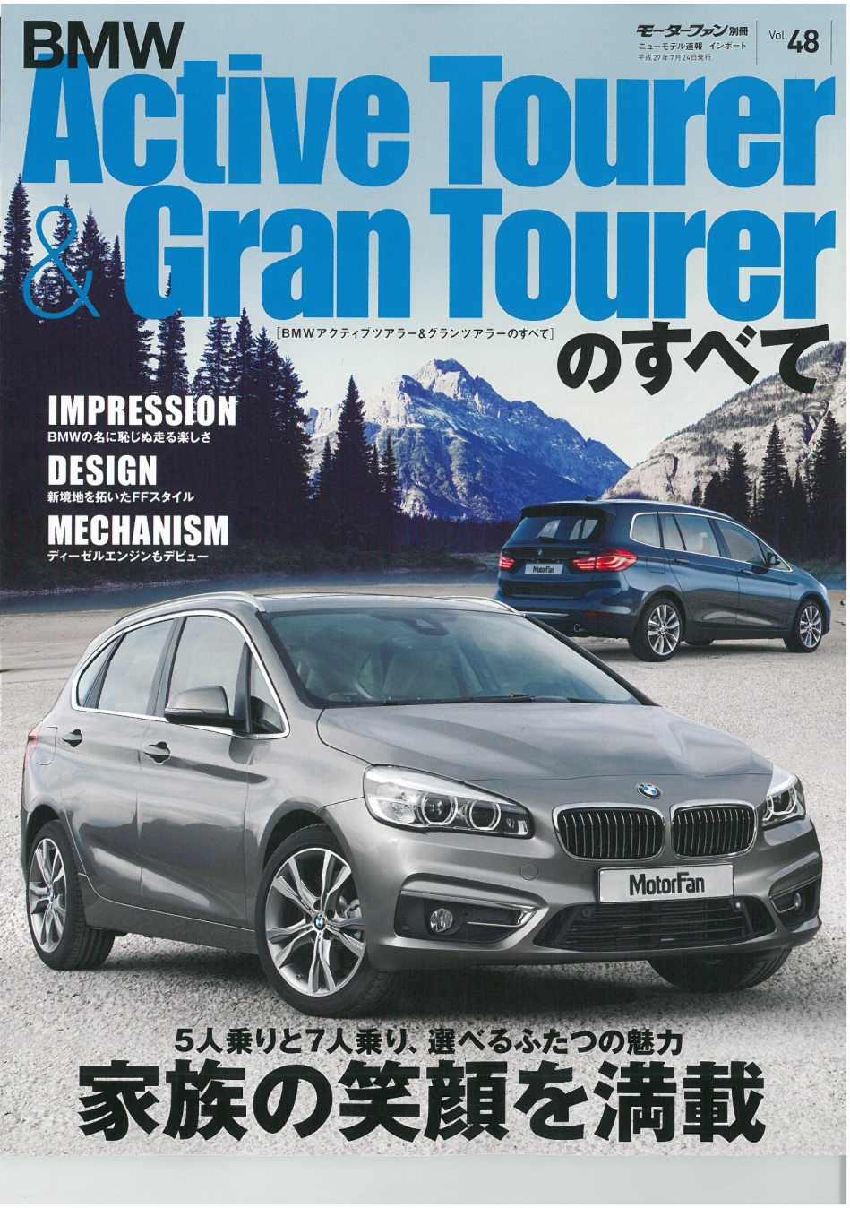 BMW Active Tourer Gran Tourer車款完全專集
