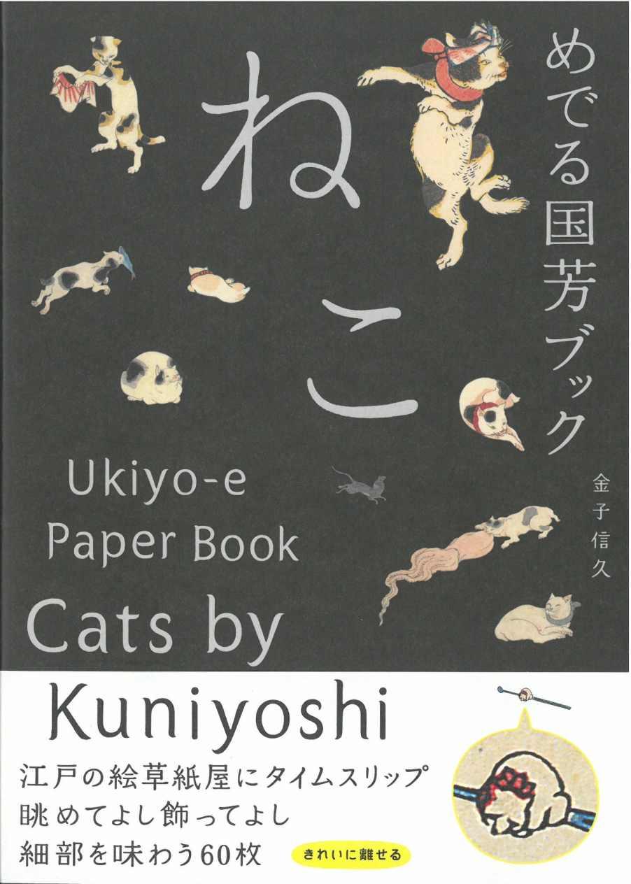 日本浮世繪作品鑑賞專集:歌川國芳之貓