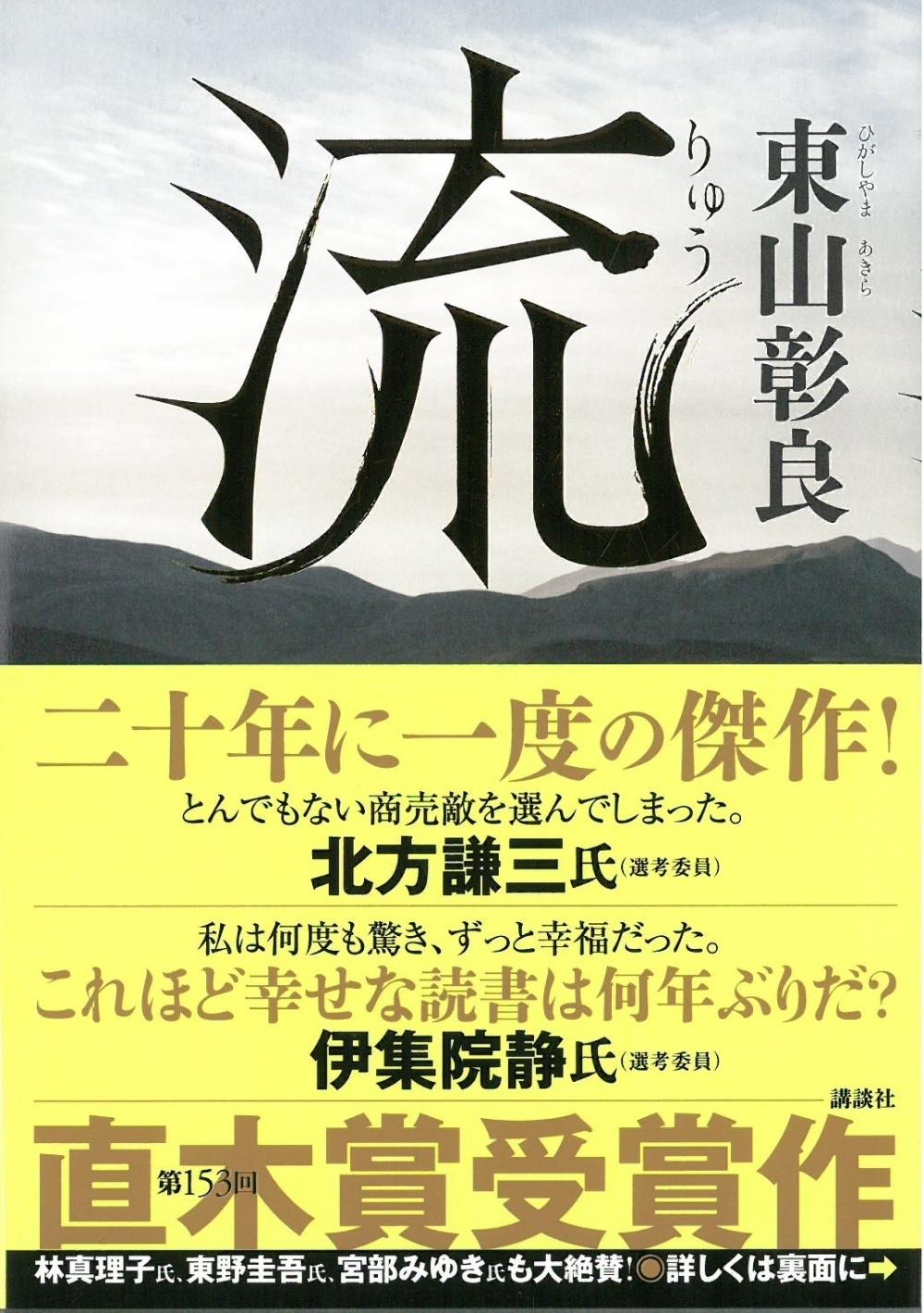 (日本版小說)東山彰良:流