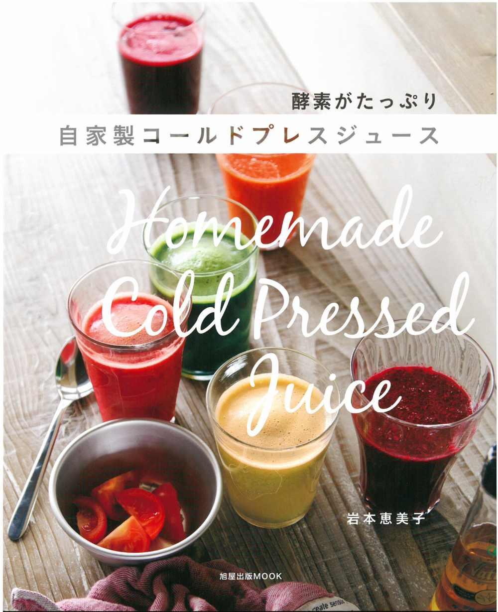 簡單自製健康冷壓蔬果飲品食譜集