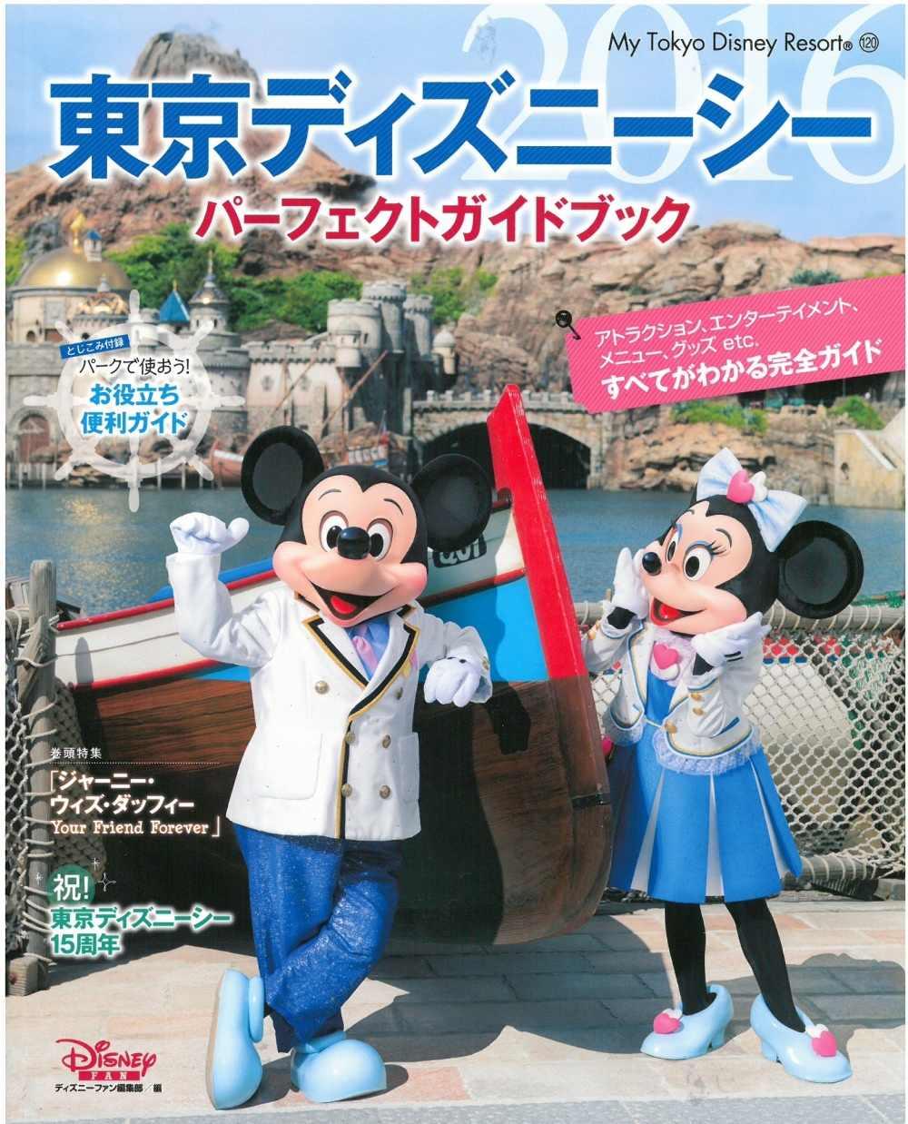 東京迪士尼海洋世界遊樂指南 2016
