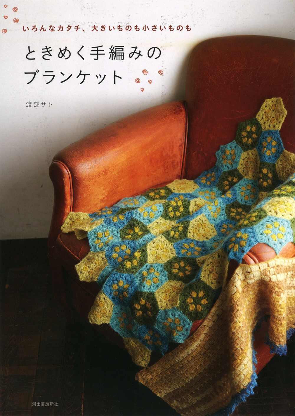 編織可愛溫暖毛毯作品 集