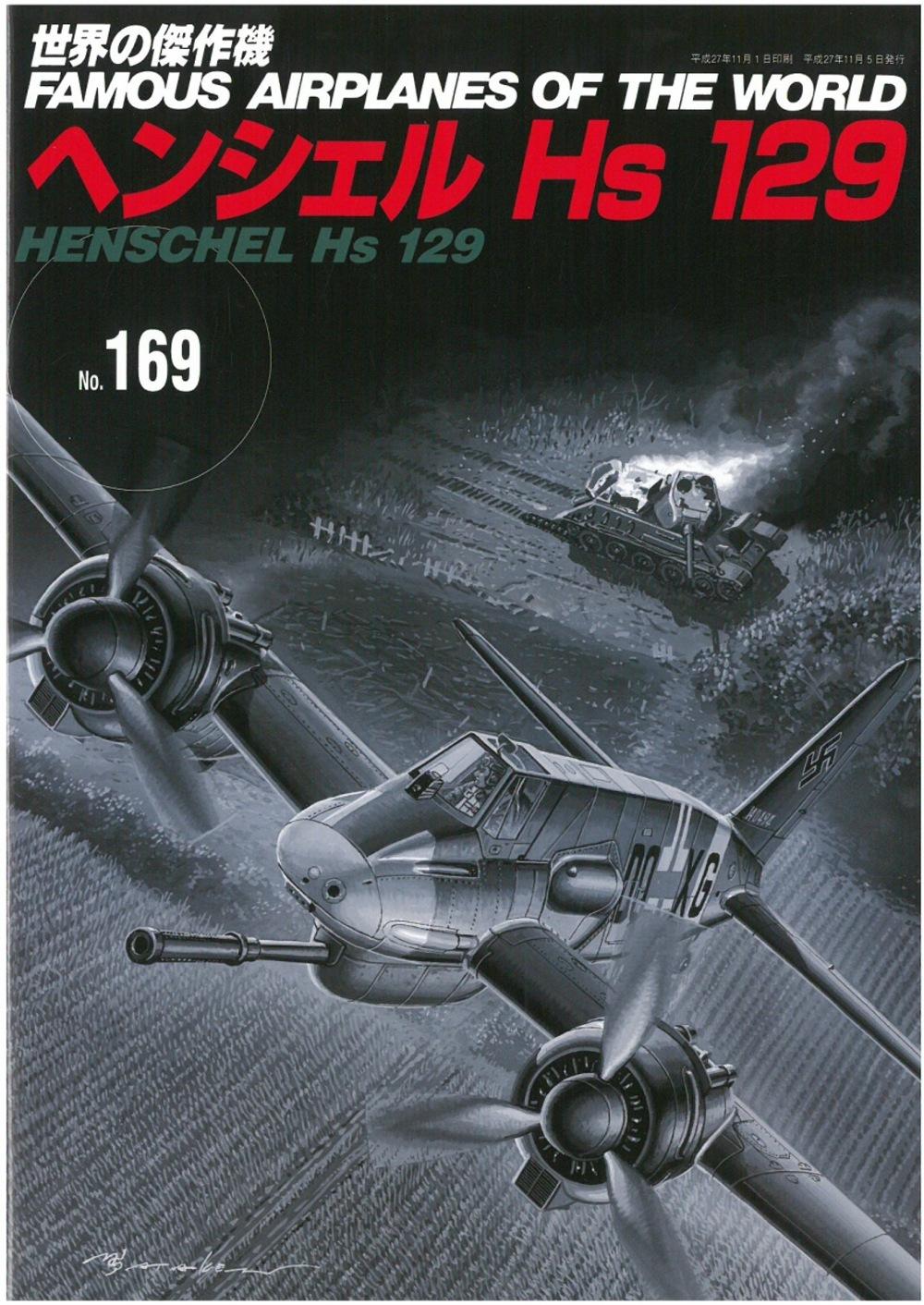 世界傑作軍機解說手冊NO.169:Henschel Hs 129