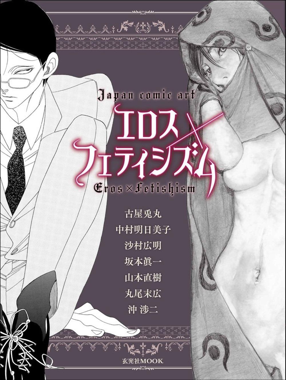 日本插畫作家藝術畫作精選集:E...
