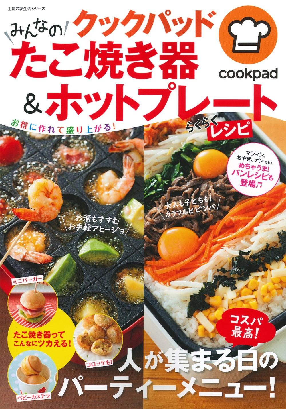 COOKPAD章魚燒器與HOTPLATE鐵板料理食譜集