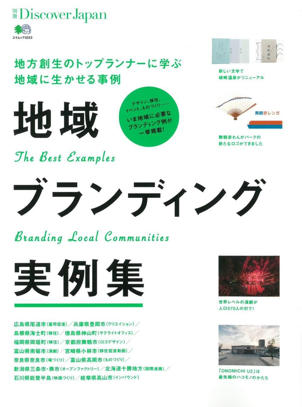 日本地域品牌創作設計實例集