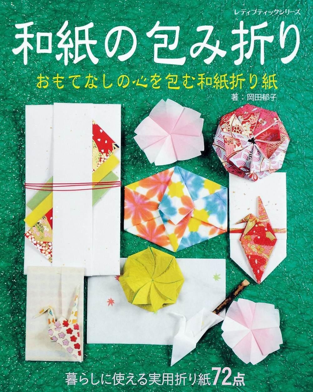 美麗和紙風情摺紙小物作品72款