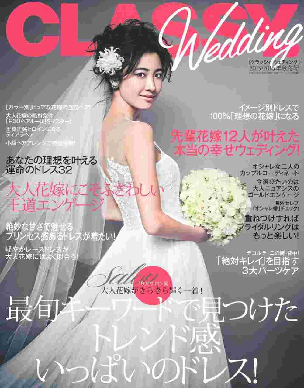 CLASSY幸福美滿婚紗 特選情報(2015.12)