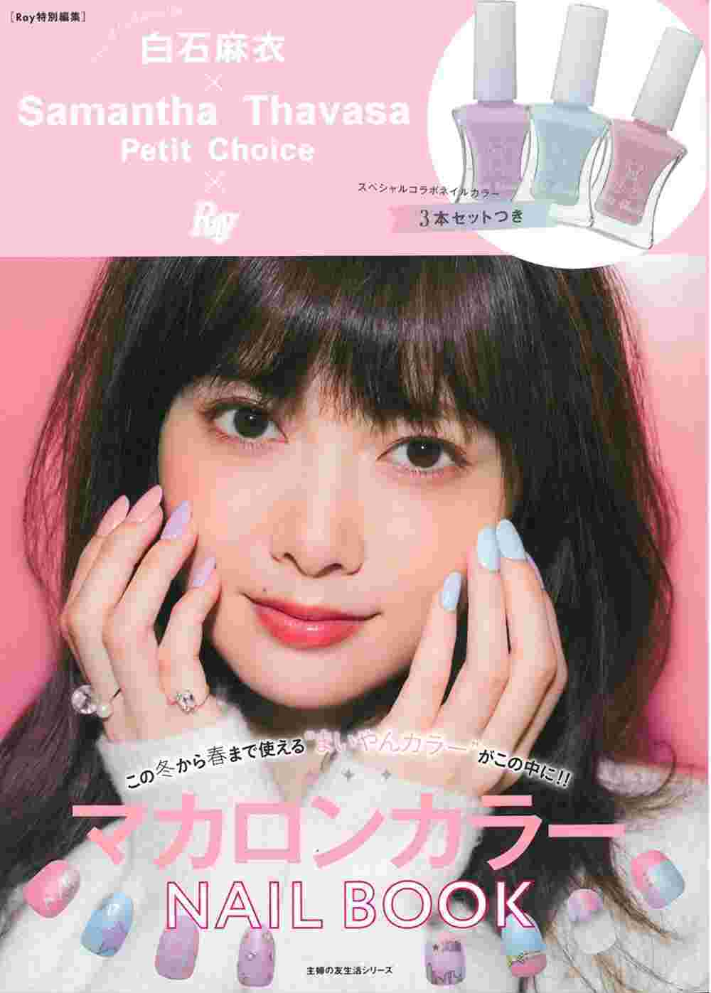 白石麻衣×Samantha Thavasa Petit Choice×Ray指甲彩繪特刊: