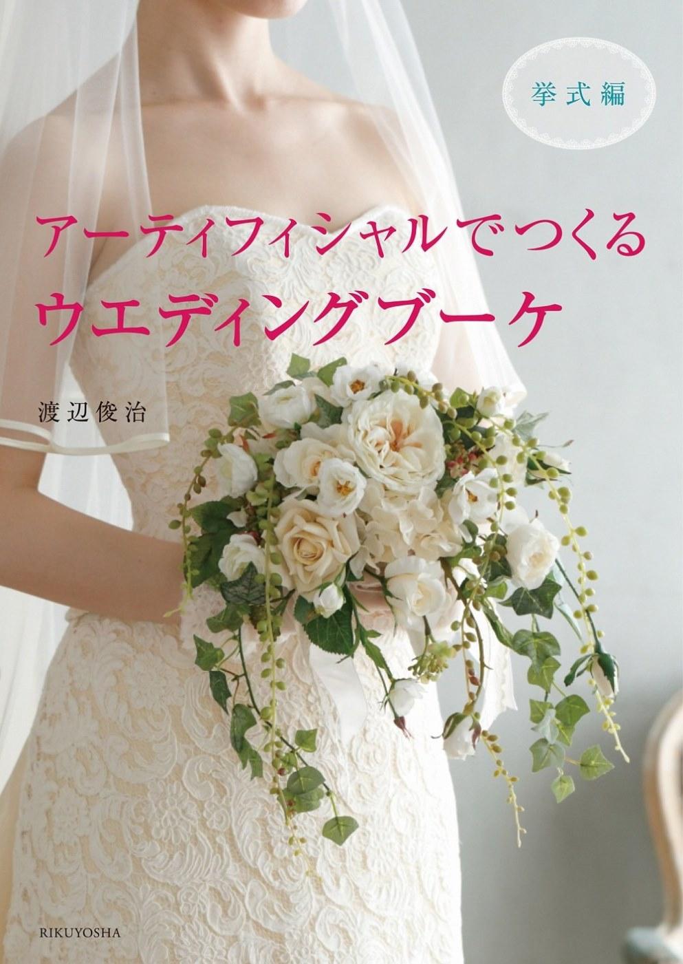 人造花製作美麗婚禮花束 實例作品集:婚禮舉式篇