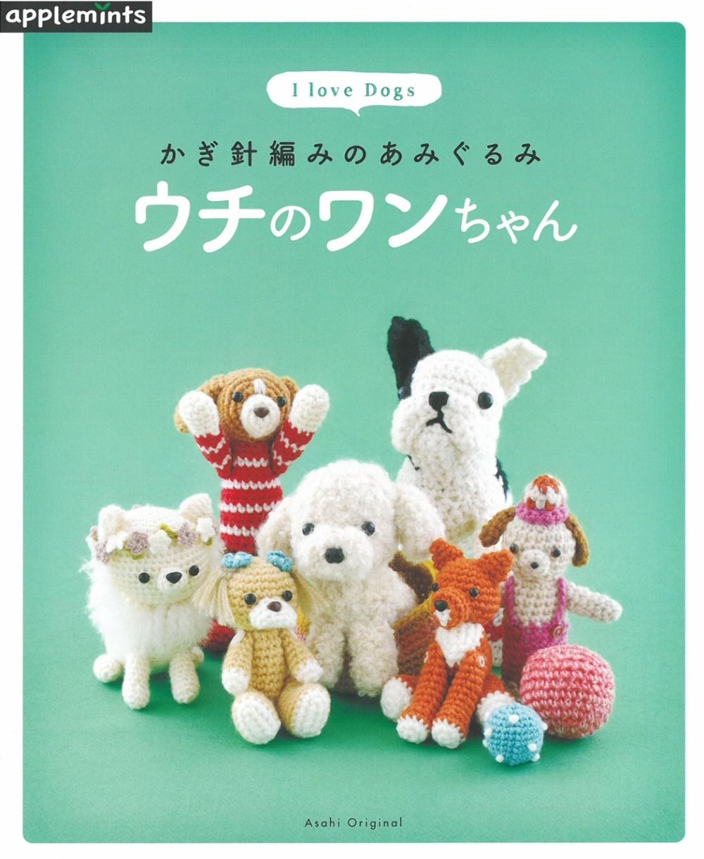 鉤針編織可愛玩偶作品集:我家小狗