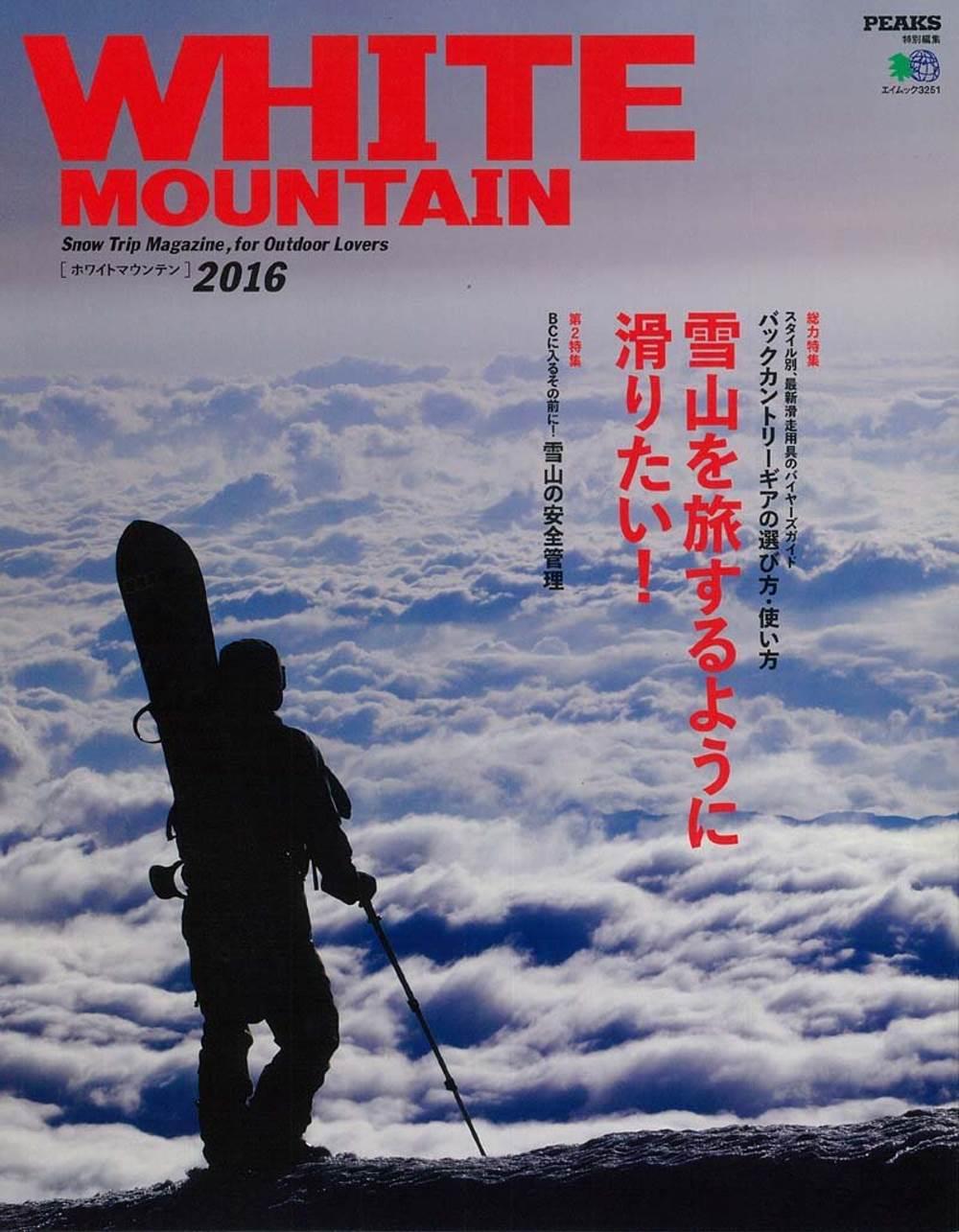 WHITE MOUNTAIN登山裝備知識完全特集 2016