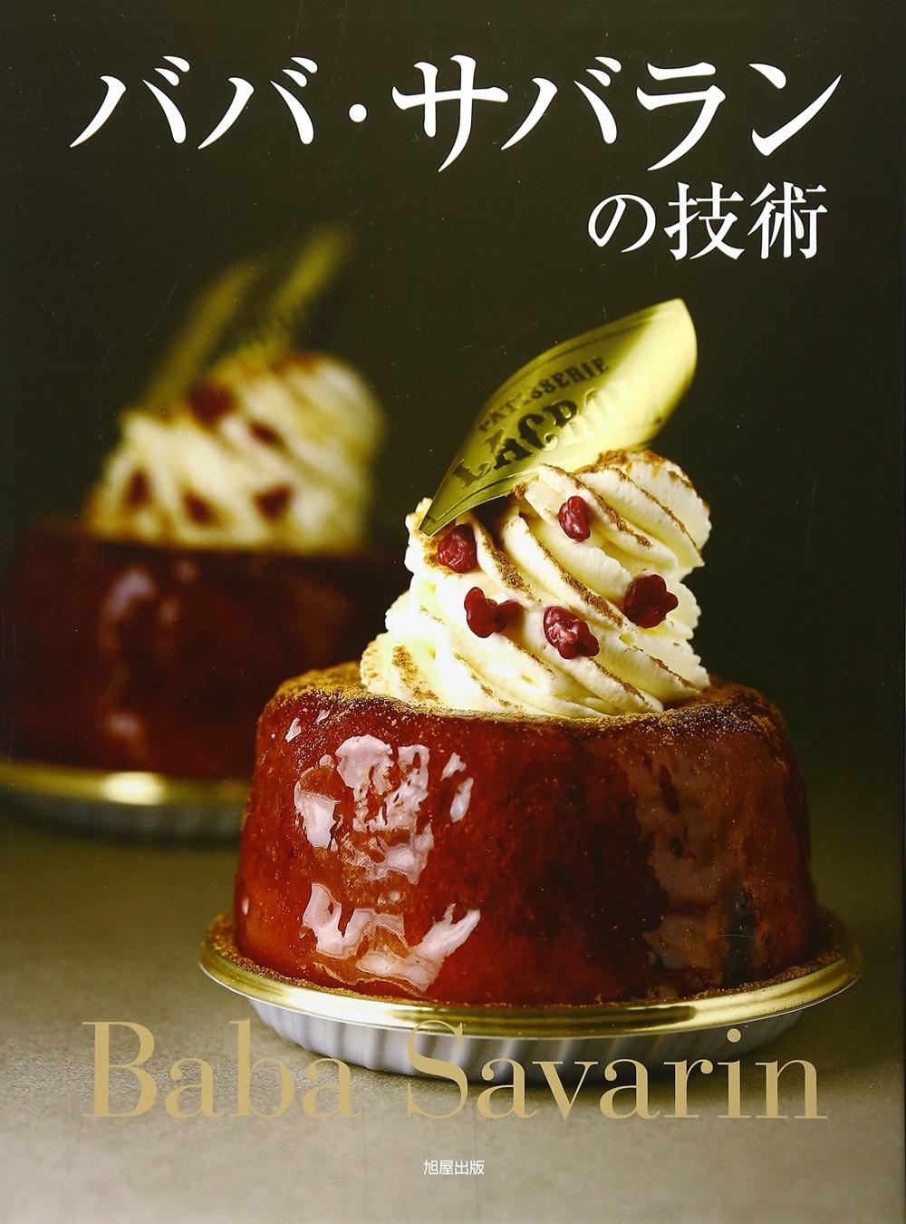 Baba Savarin甜點製作技術食譜專集