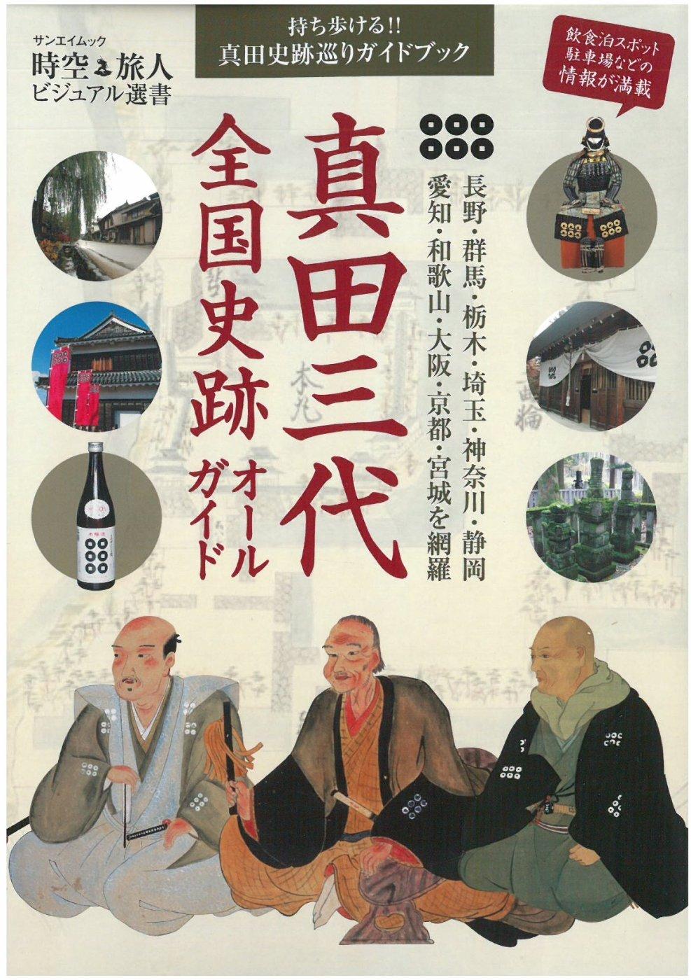 真田三代家族全國史跡完全導覽手冊