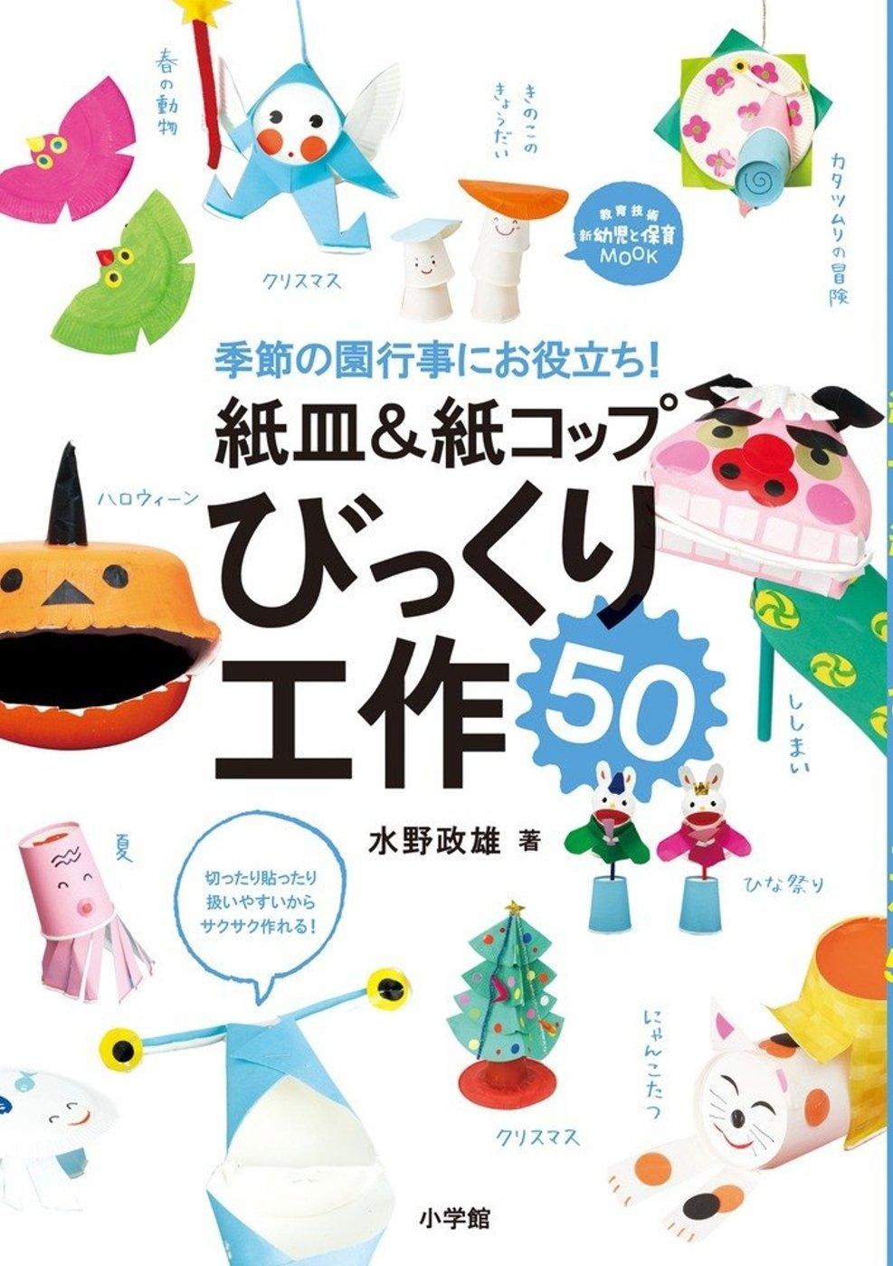 紙餐具&紙杯製作可愛勞作手藝50選