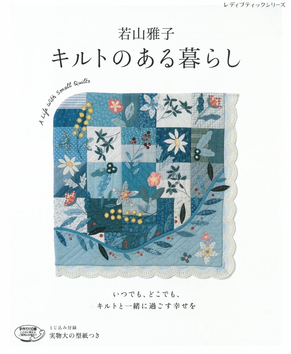 若山雅子美麗拼布 手藝作品集