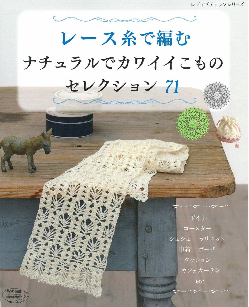 蕾絲編織自然風格可愛小物作品71款