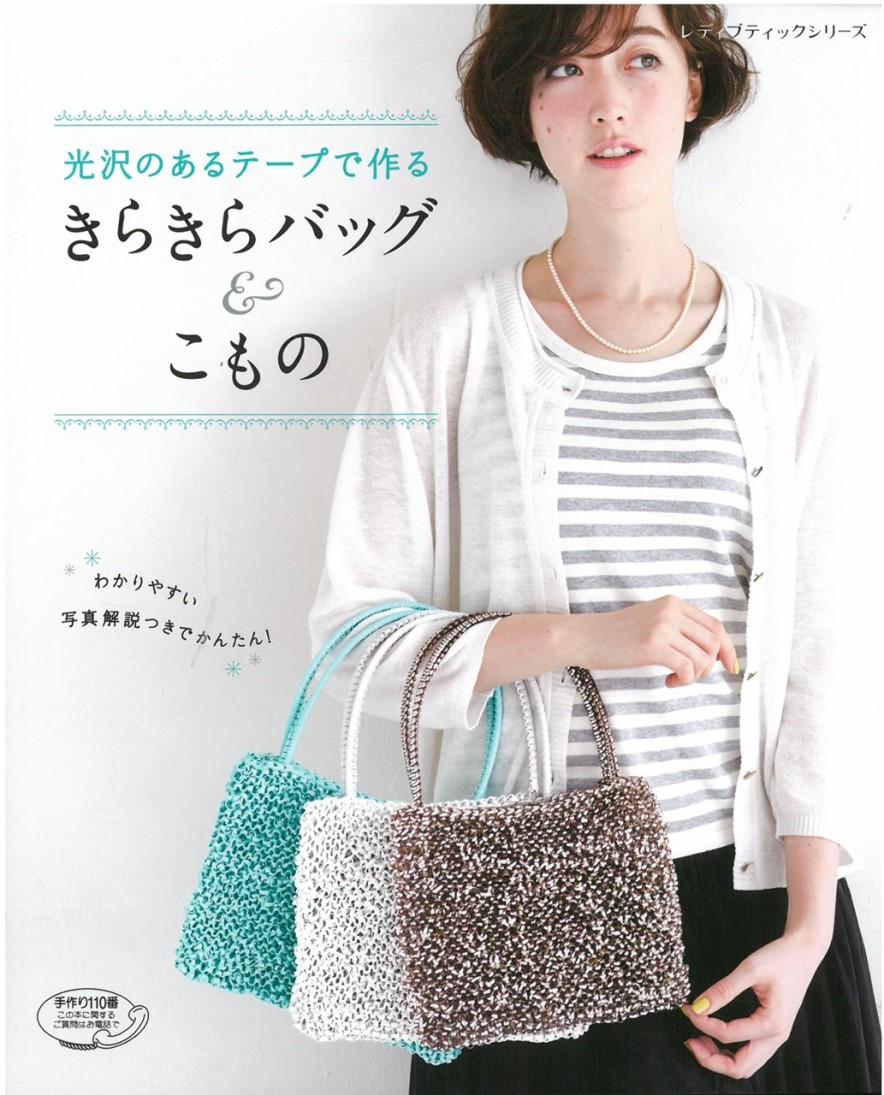 閃亮線材製作時髦提包&小物編織作品集