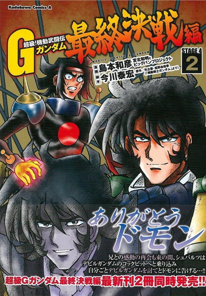 ( 版漫畫)超級!機動武鬥傳G鋼彈 最終決戰編 NO.2