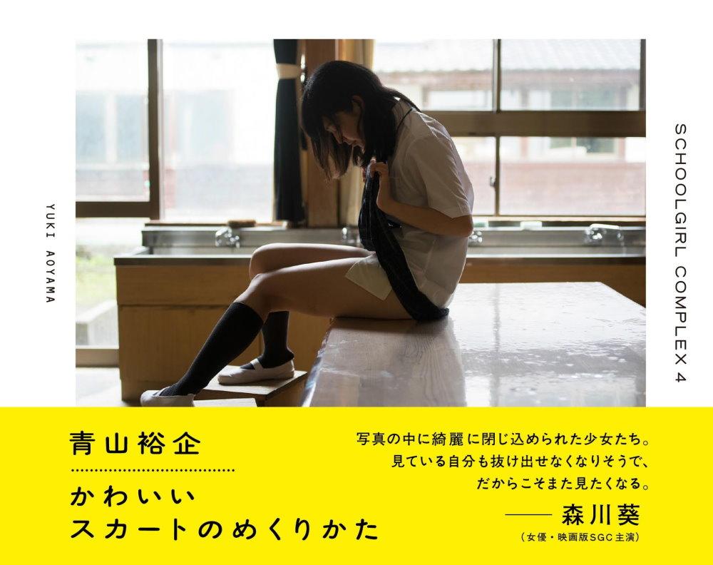 青山裕企攝影集:SCHOOLGIRL COMPLEX 4