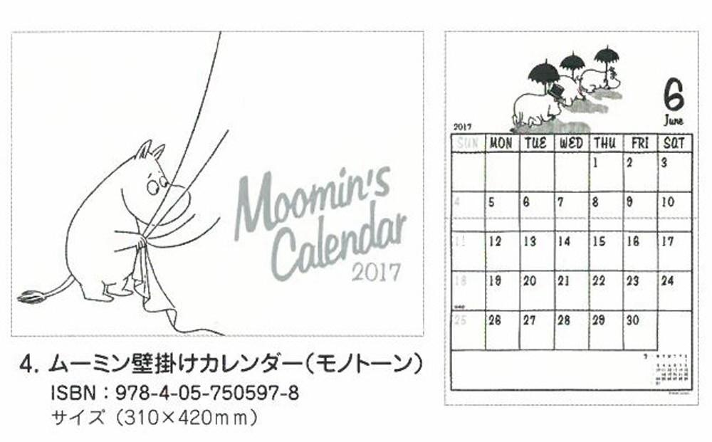 MOOMIN慕敏家族2017年月曆:Monotone