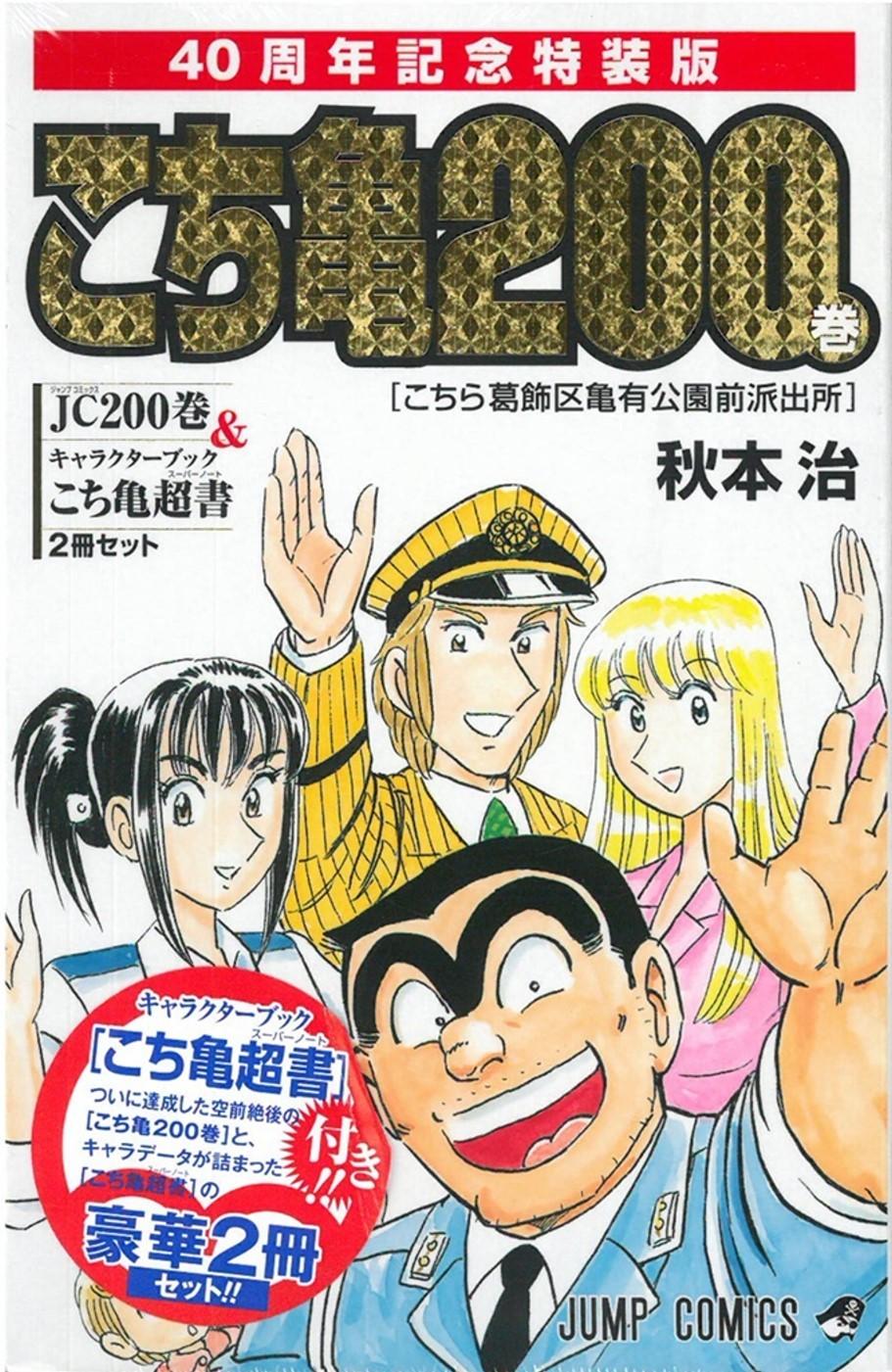 ( 漫畫特裝版)烏龍派出所 NO.200:附別冊