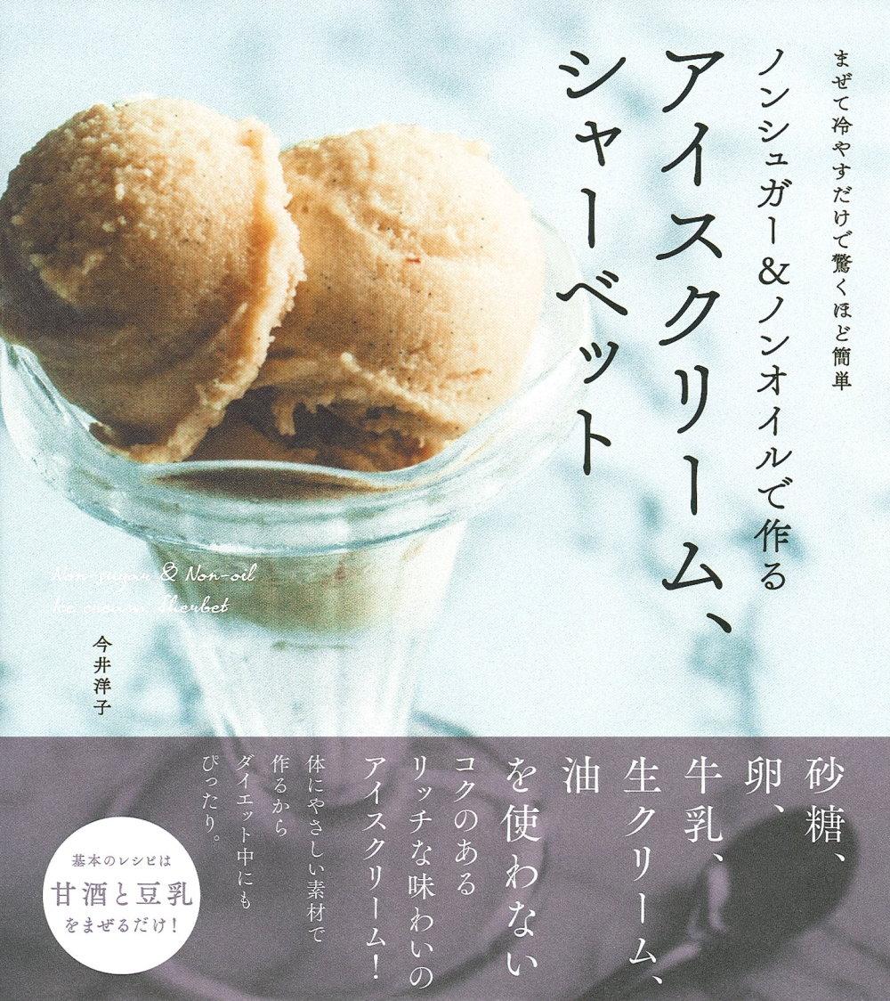 健康美味冰淇淋與雪酪製作食譜集