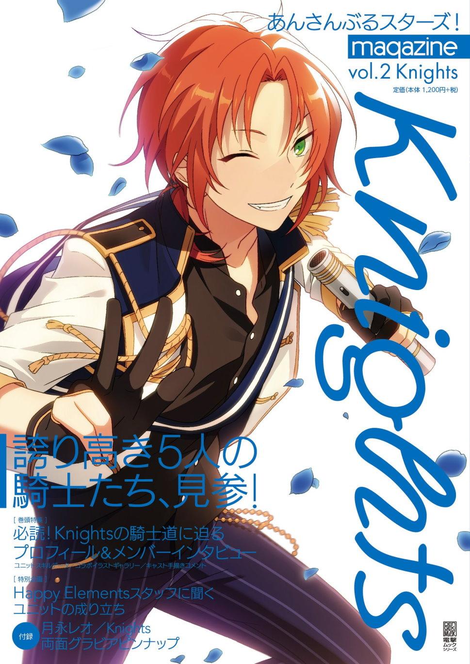 偶像夢幻祭!遊戲情報誌 VOL.2:Knights