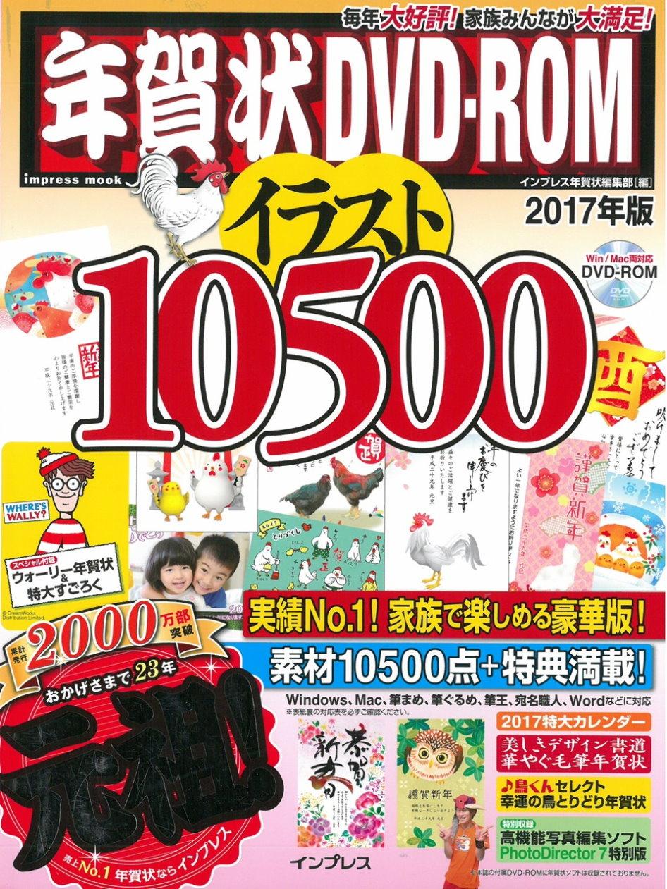 歡樂賀年卡圖案 10500款2017年版:附DVD-ROM