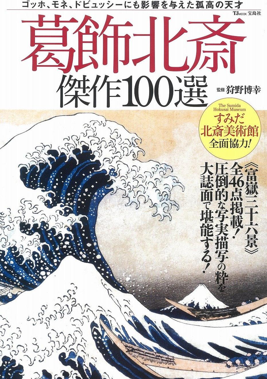 葛飾北齋傑作100選鑑賞專集