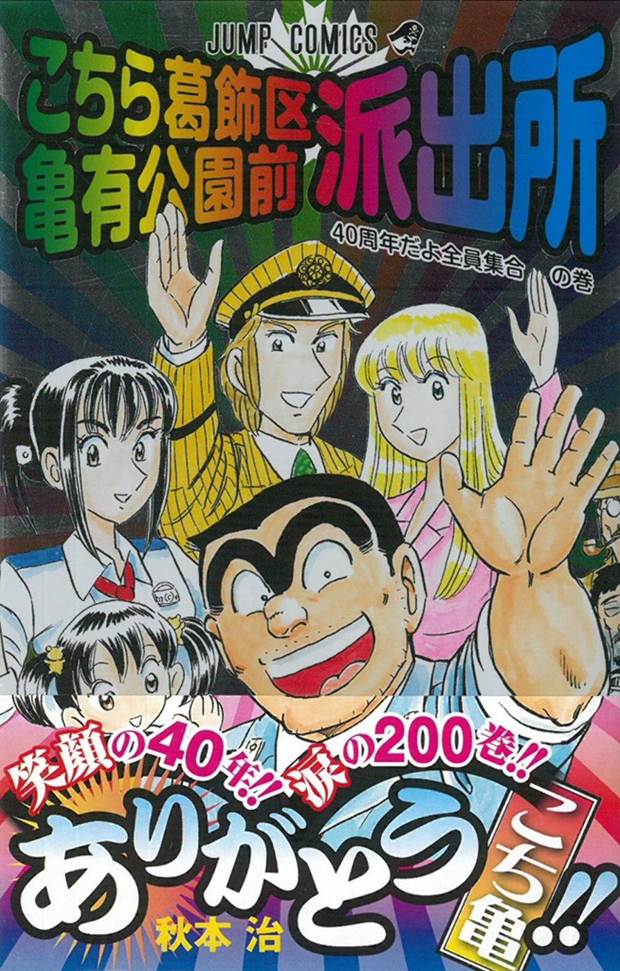 ( 版漫畫)烏龍派出所 NO.200