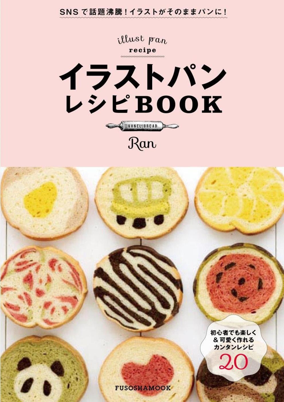 可愛插畫圖案 麵包製作食譜集