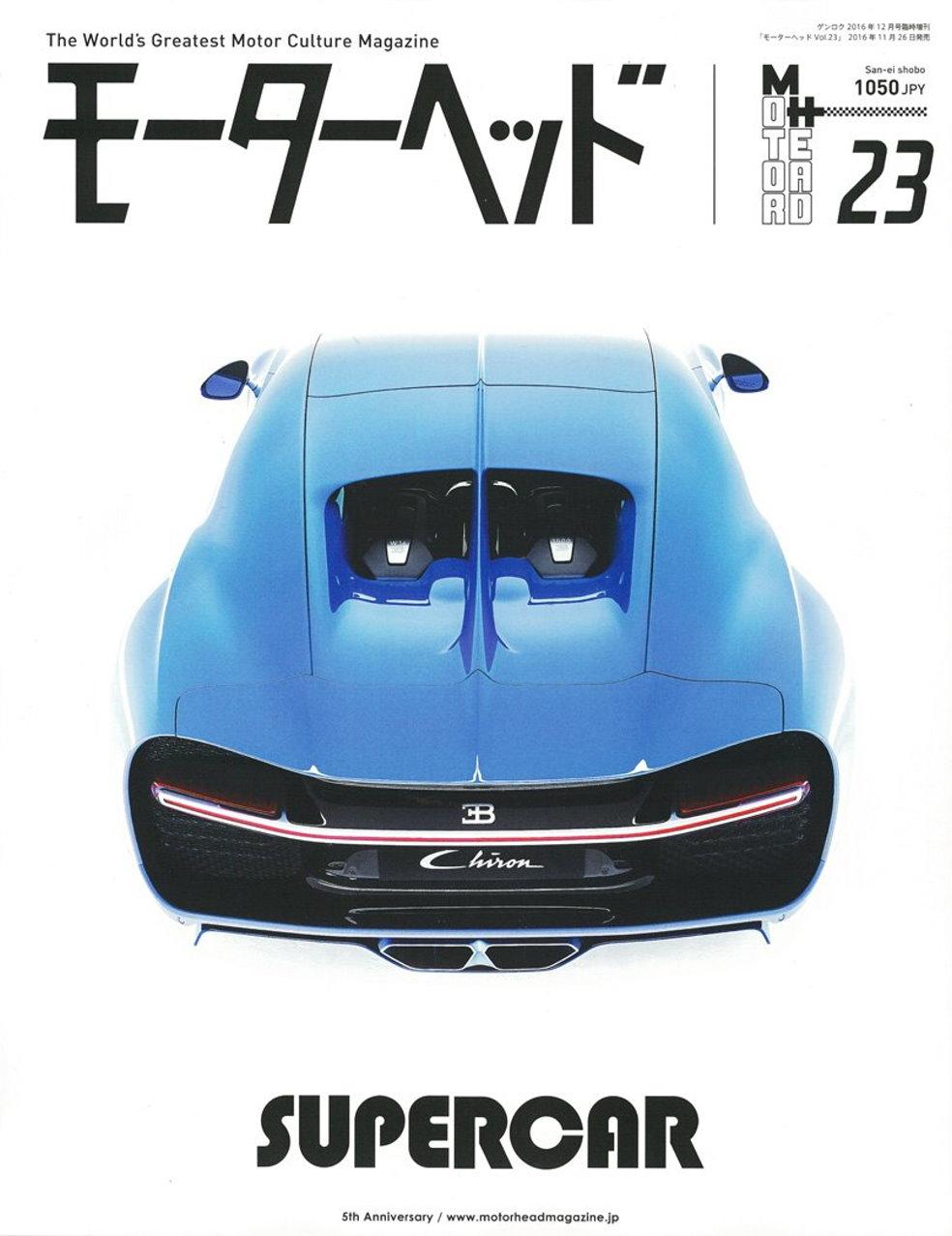 玩出 跑車裝備視覺誌 VOL.23:SUPER CAR
