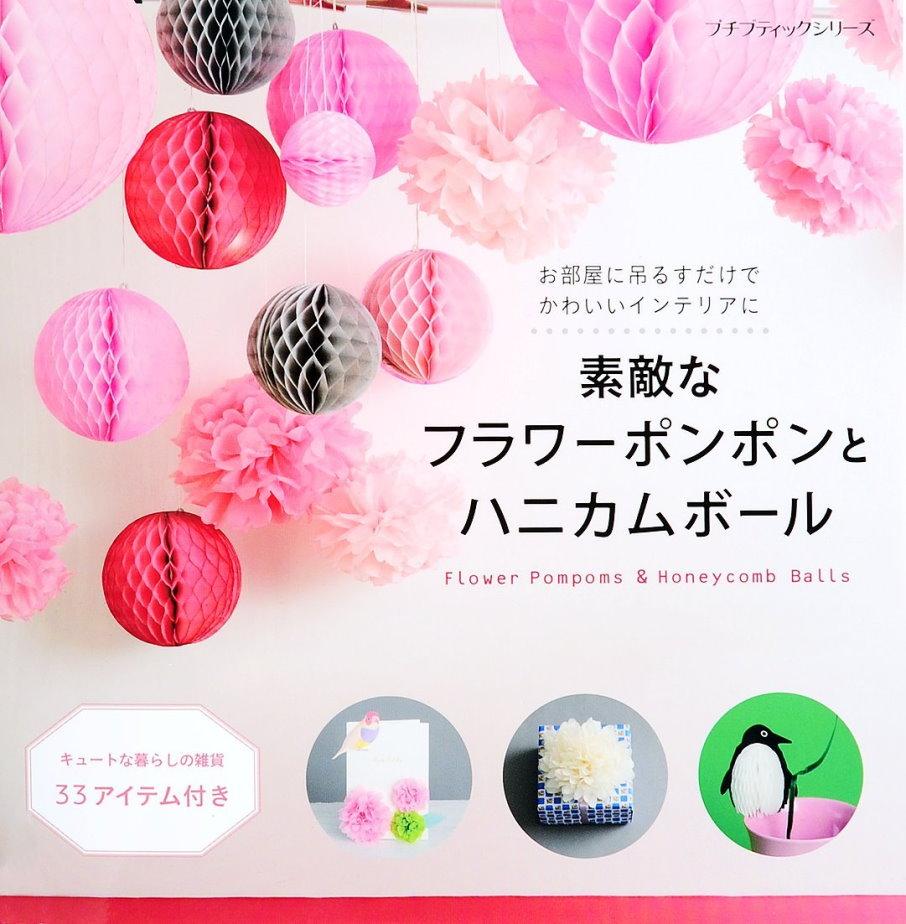 美麗圓滾花樣&蜂巢樣式彩球裝飾作品20款