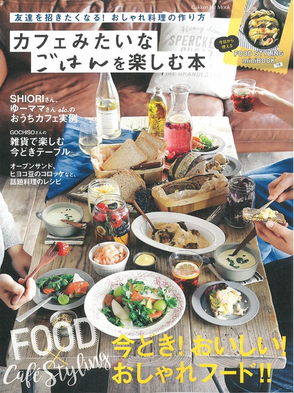 咖啡屋風格美味居家派對料理製作食譜專集