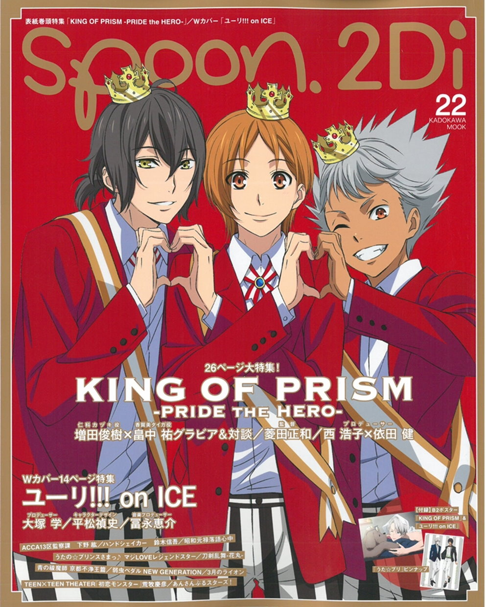 SPOON 2Di VOL.22:勇利!!!on ICE&KING OF PRISM ~P