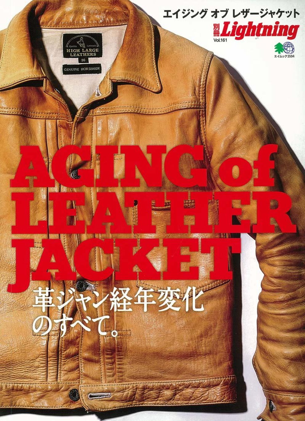 AGING of LEATHER JACKET皮革外套特選讀本