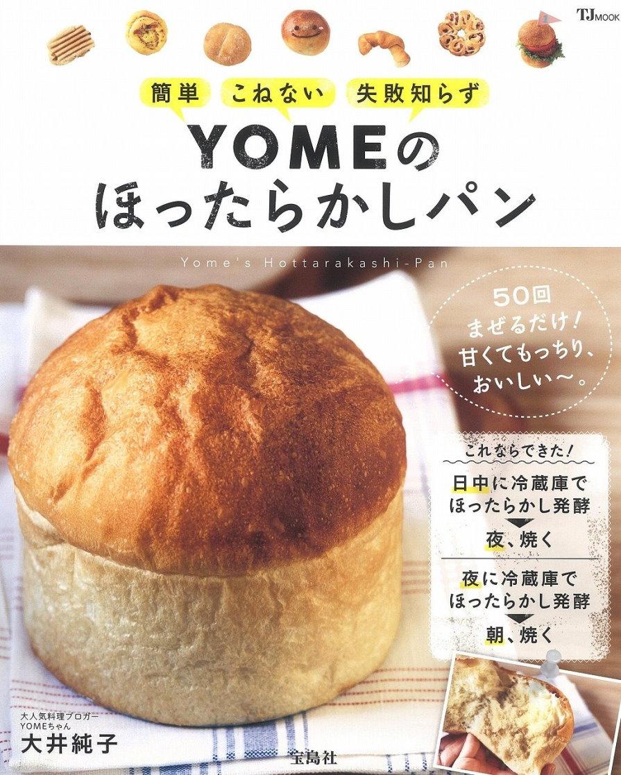 YOME簡單製作美味 麵包食譜集