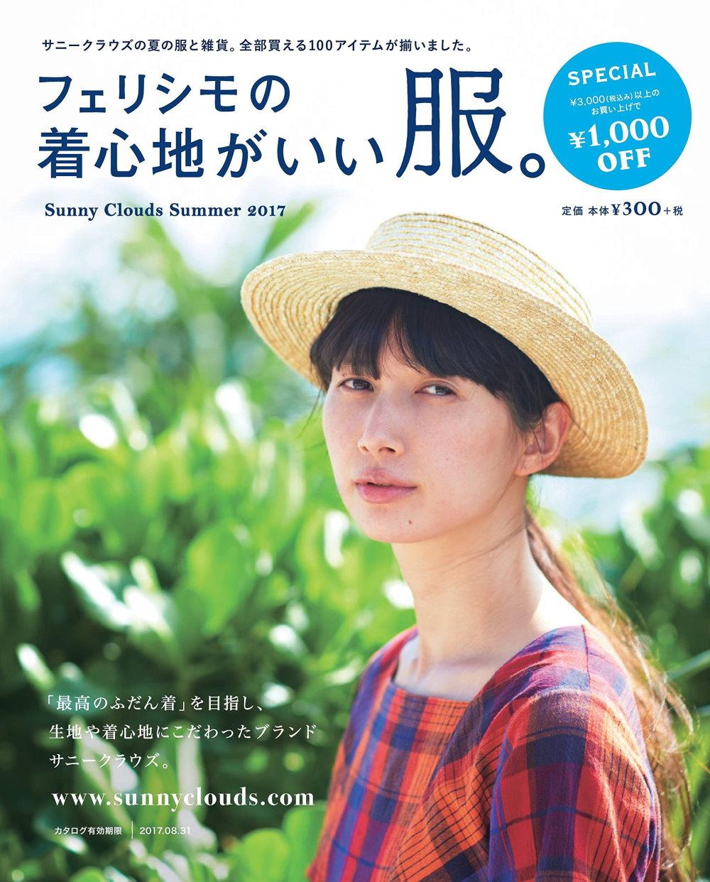 Sunny Clouds休閒居家服飾情報特集2017年夏號