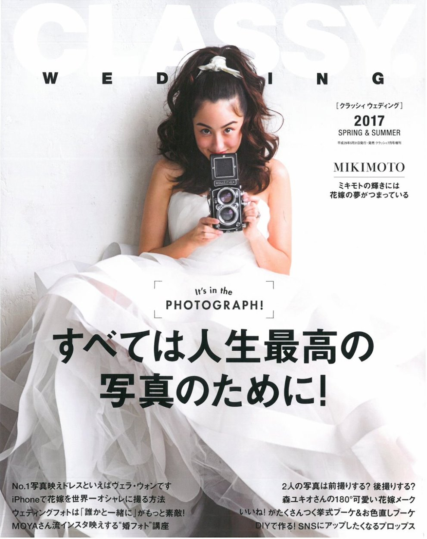 CLASSY幸福美滿婚紗 特選情報(2017.07)