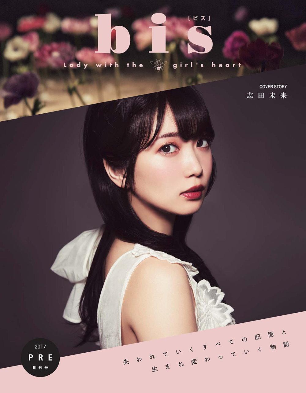 bis可愛女孩 情報特集 2017:志田未來